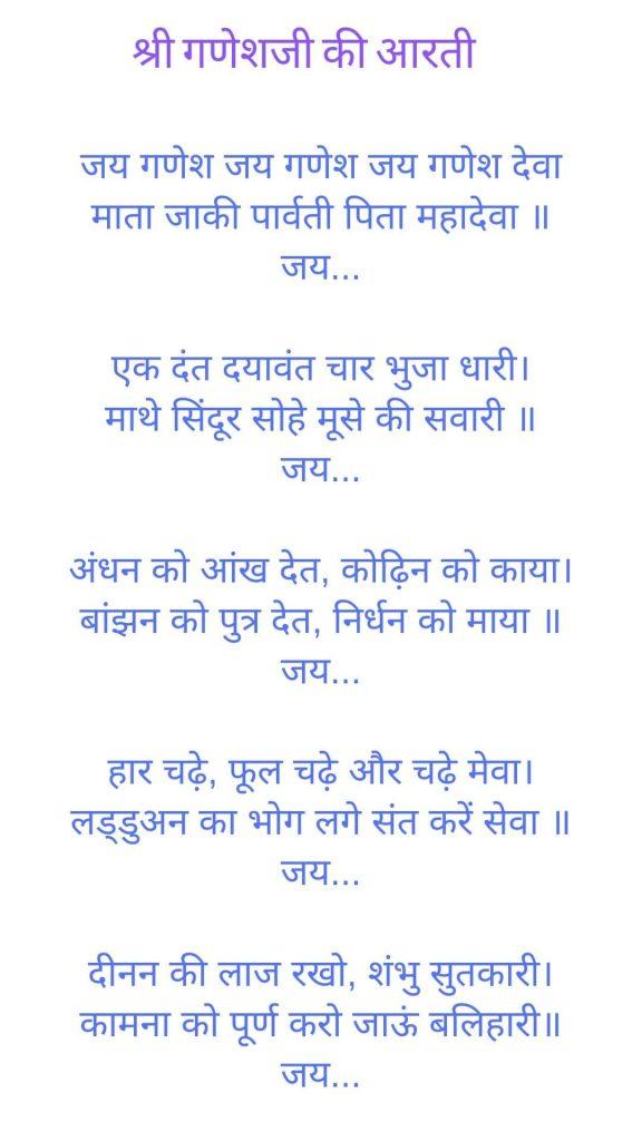 गणेश जी की आरती । जय गणेश देवा Aarti Ganesh Ji Ki  Jai Ganesh jai Ganesh Deva