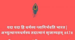 यदा-यदा-हि-धर्मस्य श्रीमद्भगवद्गीता के अध्याय चार श्लोक