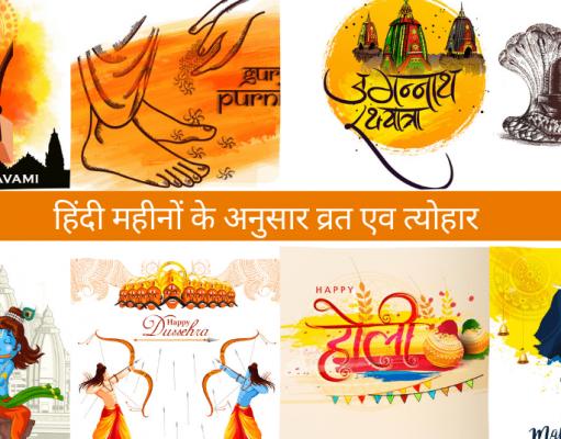 हिंदी महीनों के अनुसार व्रत एव त्योहार